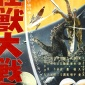 godzilla_vs_monster_zero